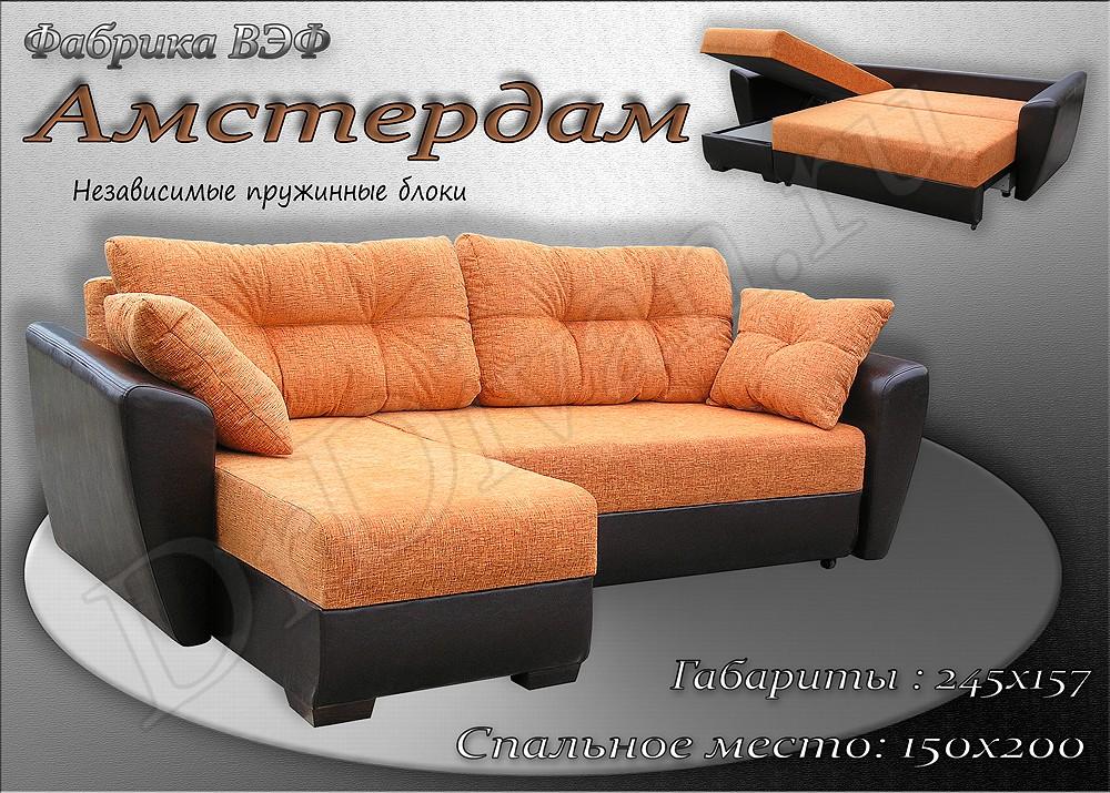 Угловой диван  с фабрики