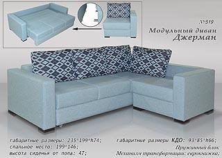 угловые модульные диваны для гостиной со спальным местом